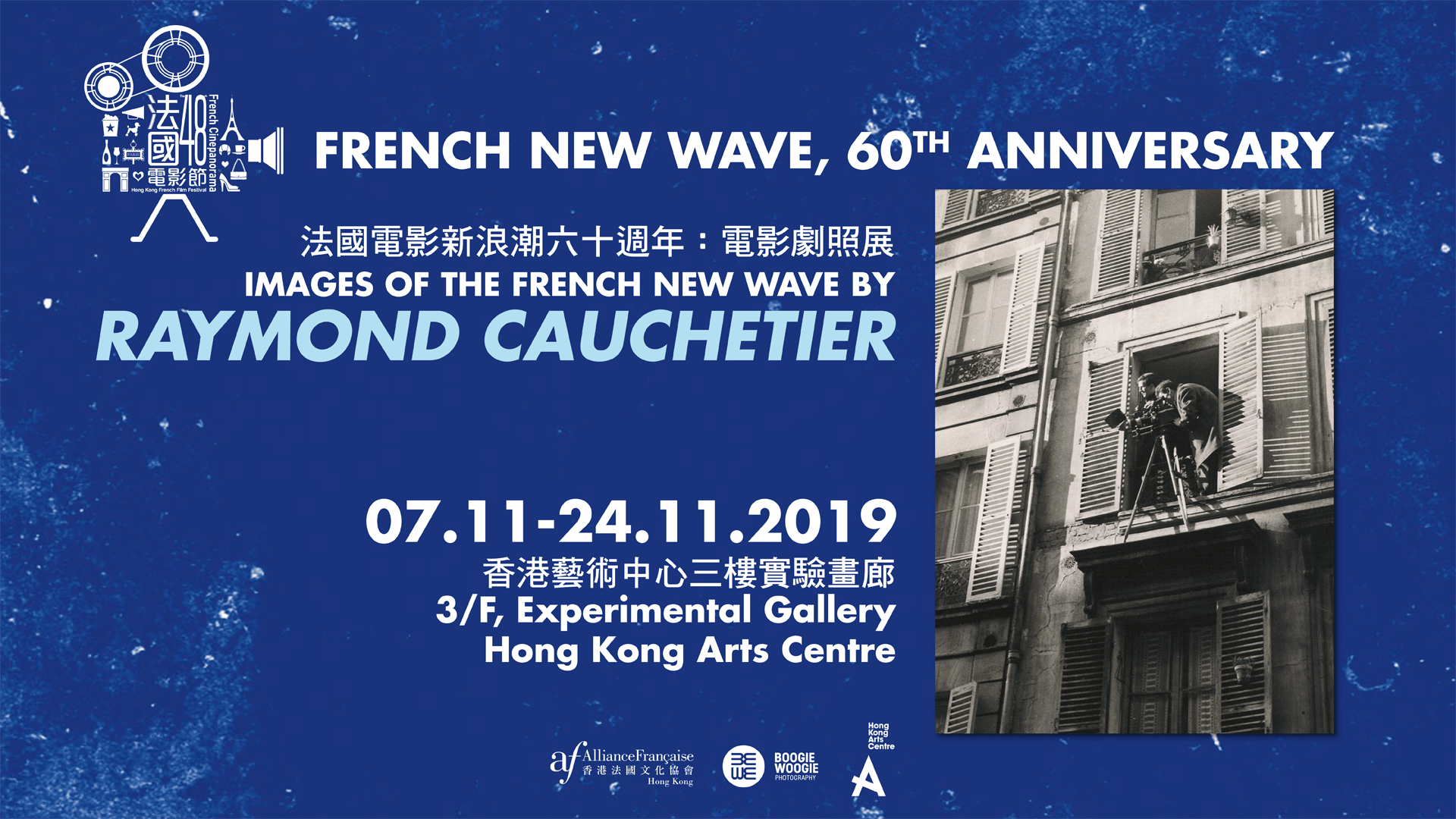 Photo Exhibition on the French New Wave