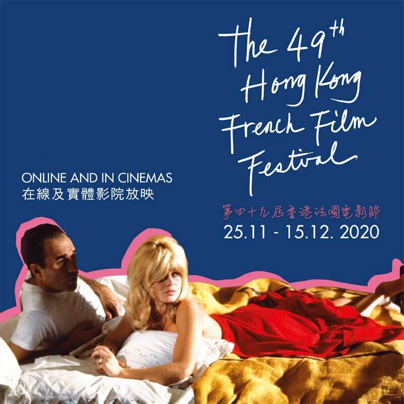Opening of HK French Film Festival